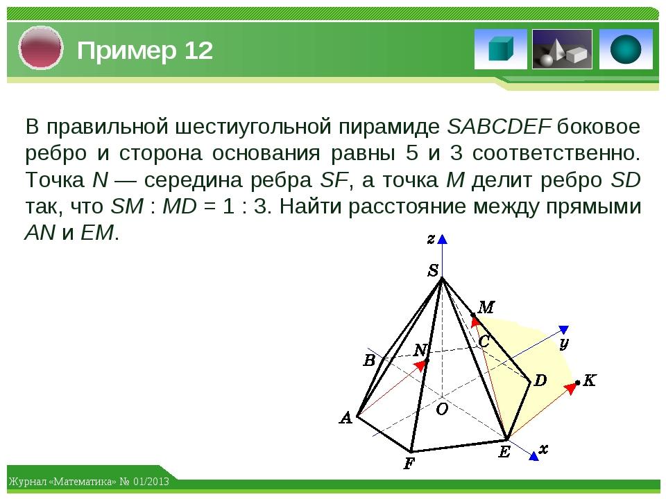 Пример 12 В правильной шестиугольной пирамиде SABCDEF боковое ребро и сторона...