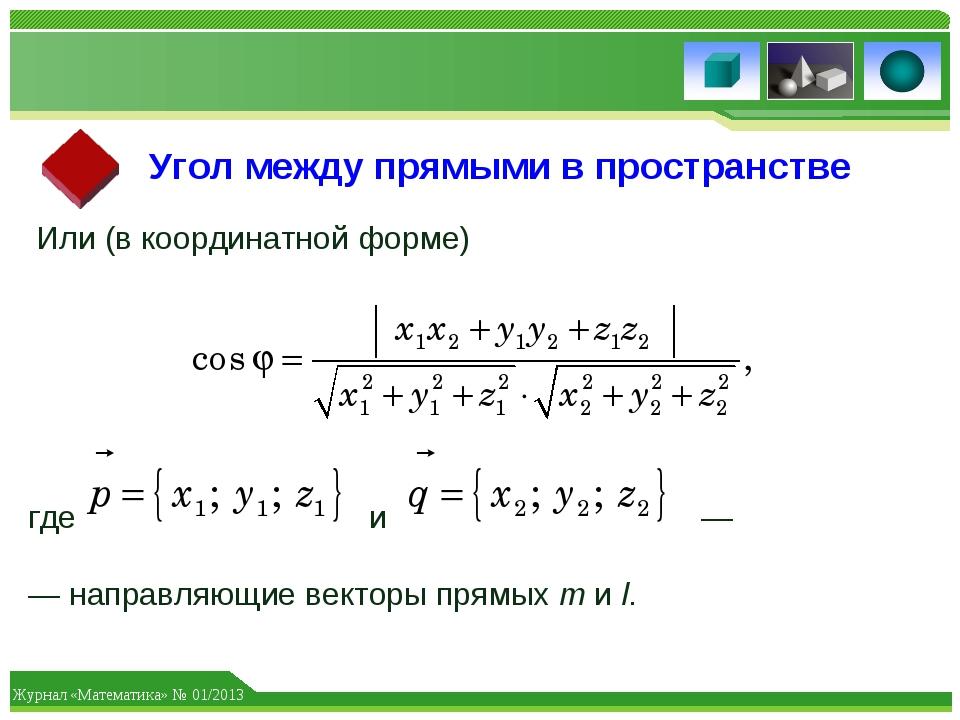Угол между прямыми в пространстве Или (в координатной форме) гдеи — — нап...
