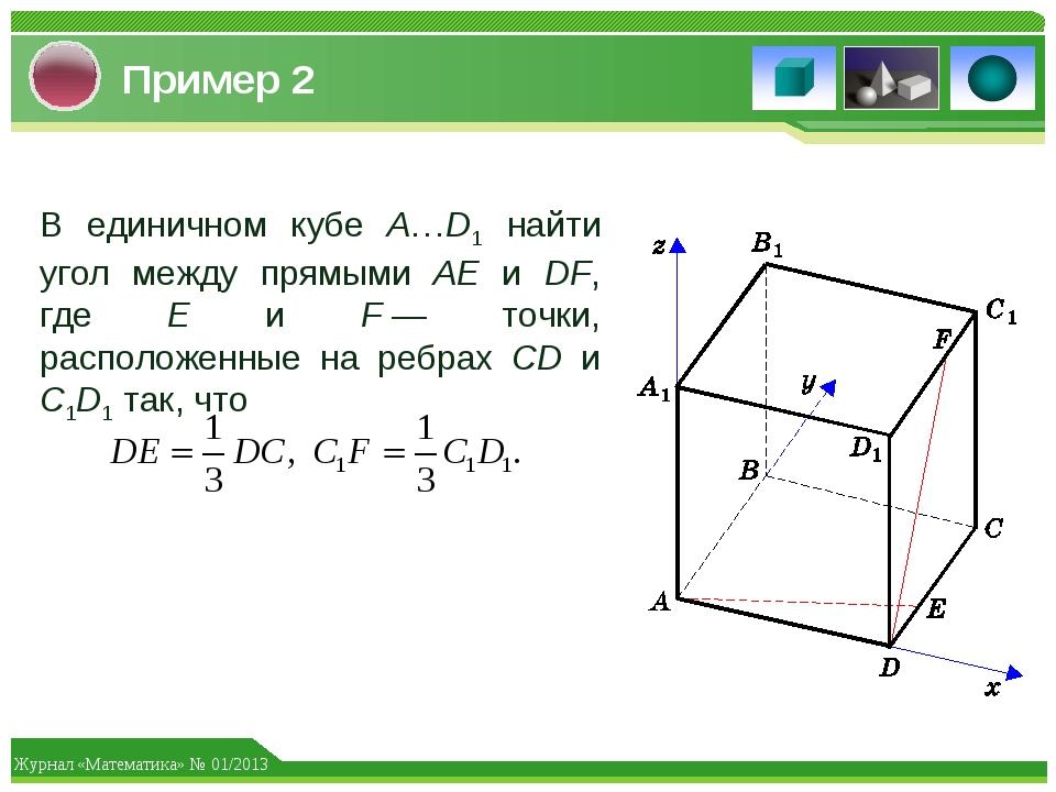 Пример 2 В единичном кубе A…D1 найти угол между прямыми АЕ и DF, где Е и F—...