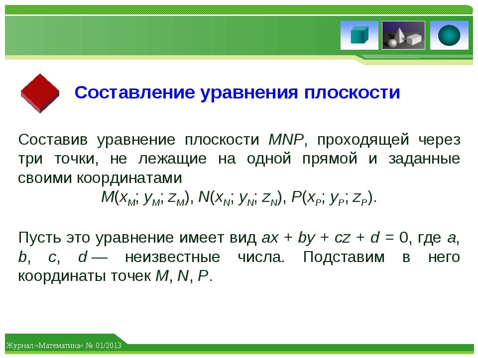 Составление уравнения плоскости Составив уравнение плоскости MNP, проходящей...