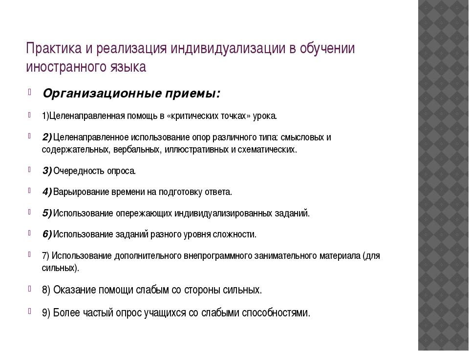 Практика и реализация индивидуализации в обучении иностранного языка Организа...