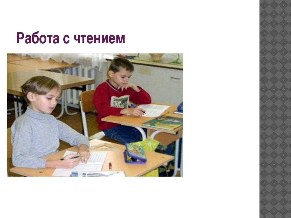 Работа с чтением