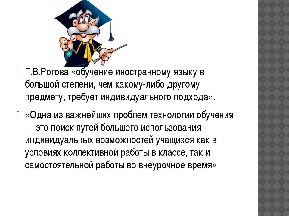 Г.В.Рогова «обучение иностранному языку в большой степени, чем какому-либо д...