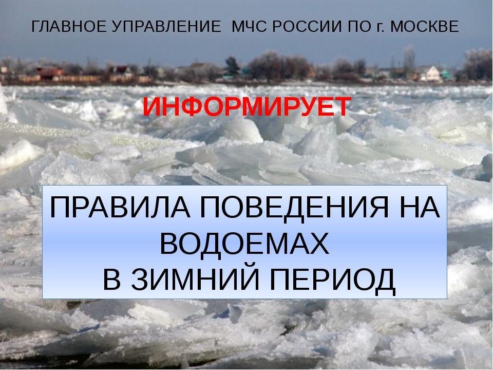 ГЛАВНОЕ УПРАВЛЕНИЕ МЧС РОССИИ ПО г. МОСКВЕ ИНФОРМИРУЕТ ПРАВИЛА ПОВЕДЕНИЯ НА В...