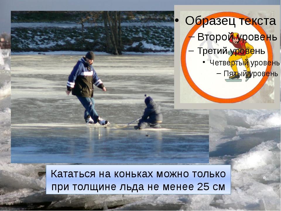 Кататься на коньках можно только при толщине льда не менее 25 см