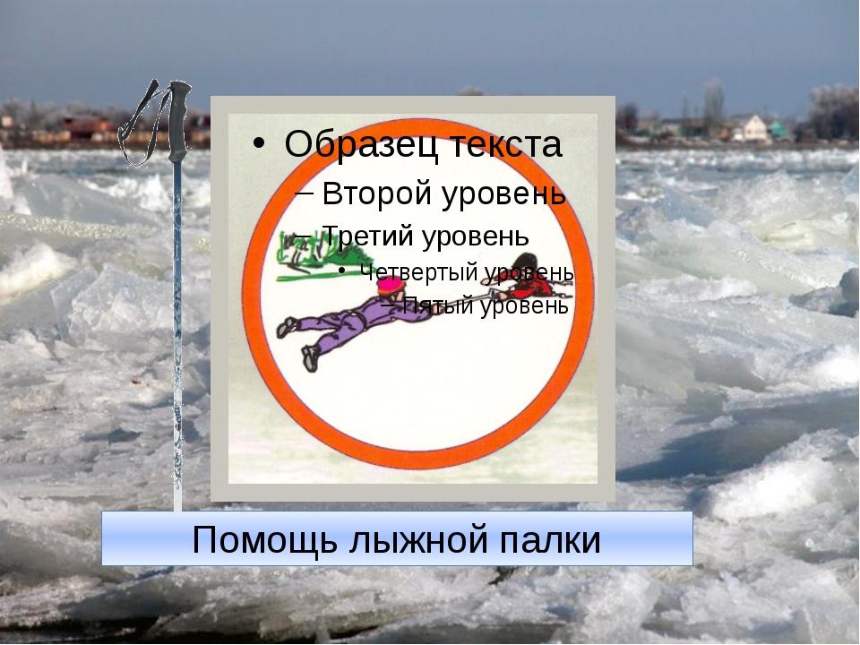 Помощь лыжной палки