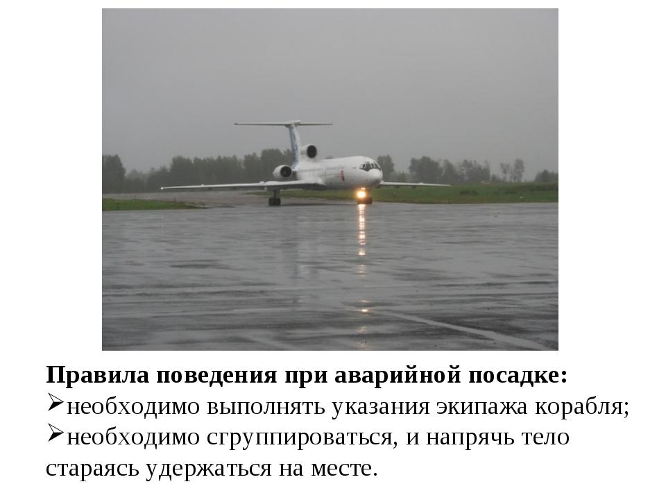 Правила поведения при аварийной посадке: необходимо выполнять указания экипаж...