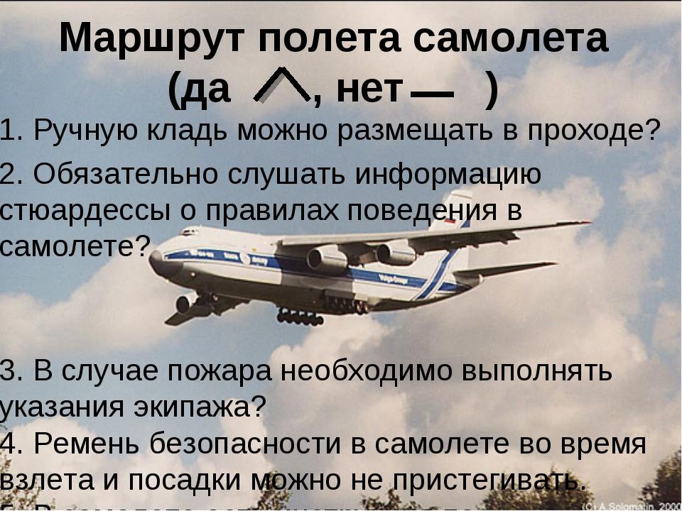 Маршрут полета самолета (да , нет ) 1. Ручную кладь можно размещать в проход...