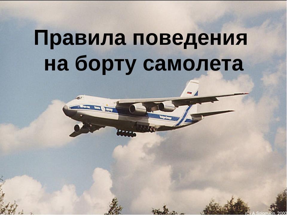 Правила поведения на борту самолета