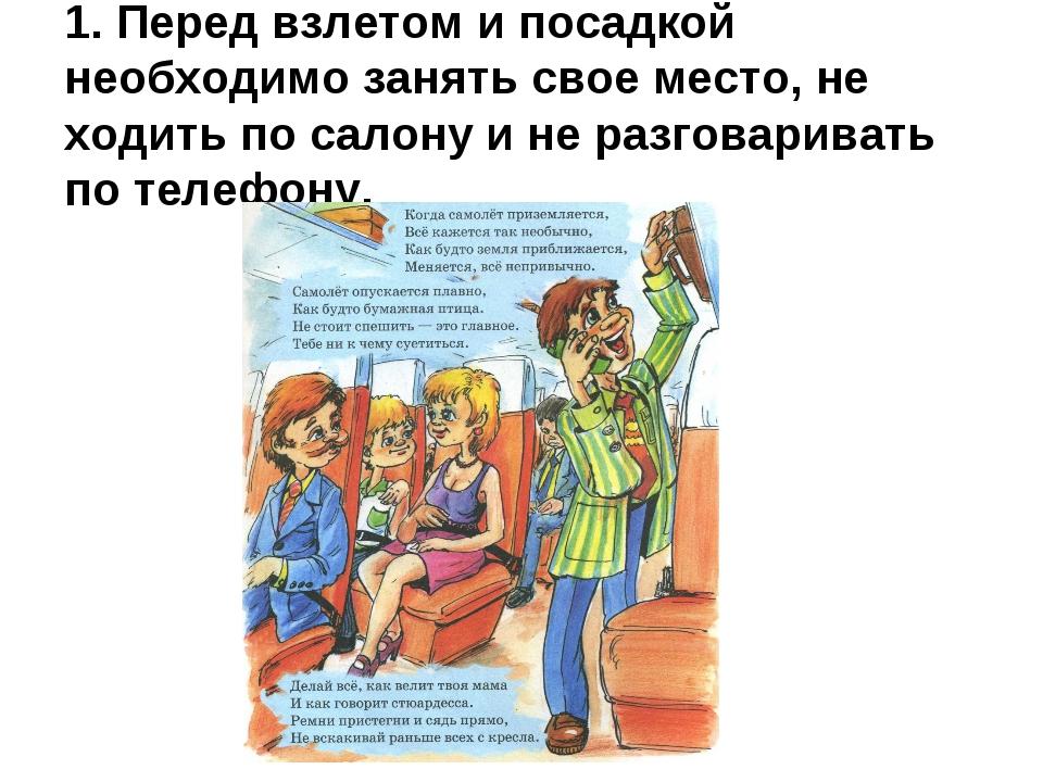 1. Перед взлетом и посадкой необходимо занять свое место, не ходить по салону...
