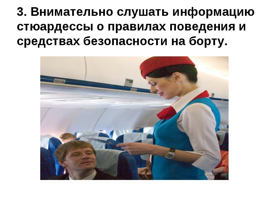 3. Внимательно слушать информацию стюардессы о правилах поведения и средствах...