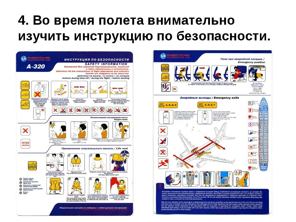 4. Во время полета внимательно изучить инструкцию по безопасности.