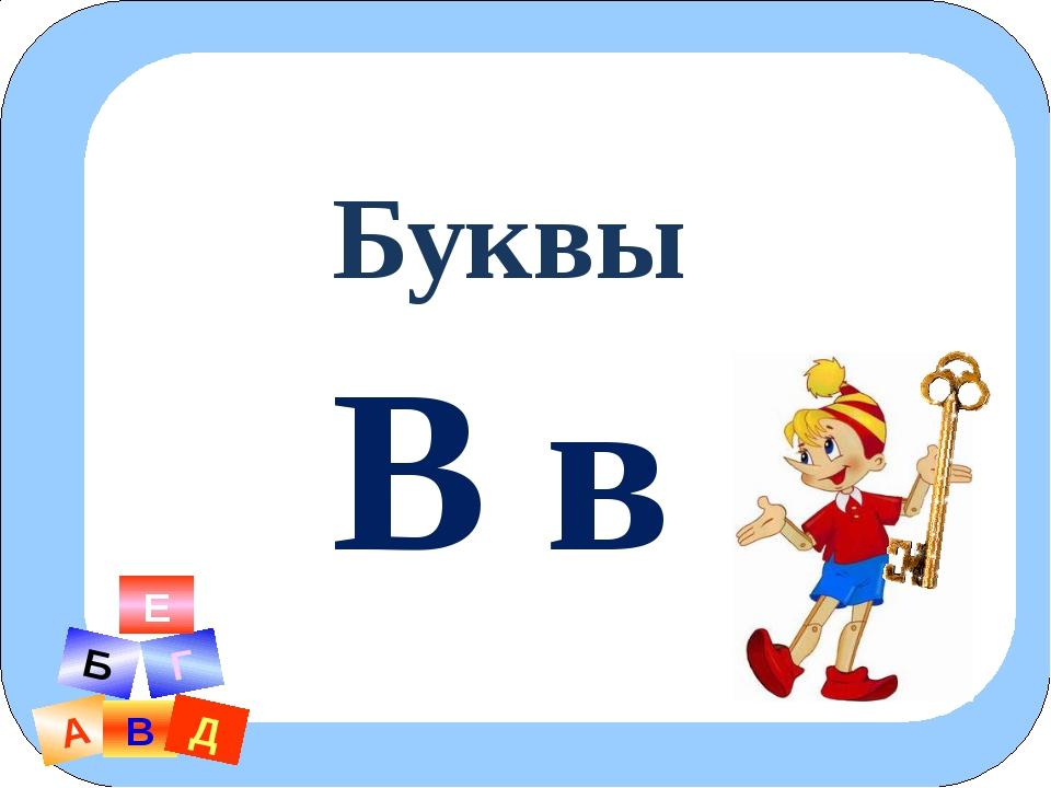 А В Б Г Д Е В в Буквы