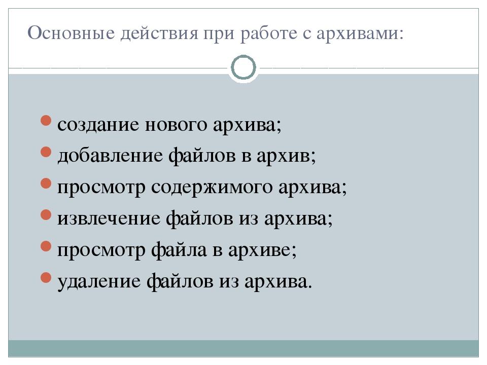 Основные действия при работе с архивами: создание нового архива; добавление ф...