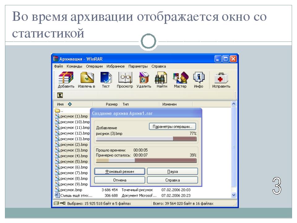 Во время архивации отображается окно со статистикой