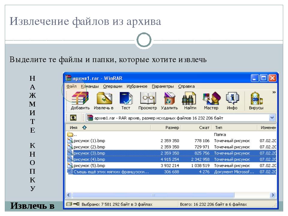 Извлечение файлов из архива Выделите те файлы и папки, которые хотите извлечь...