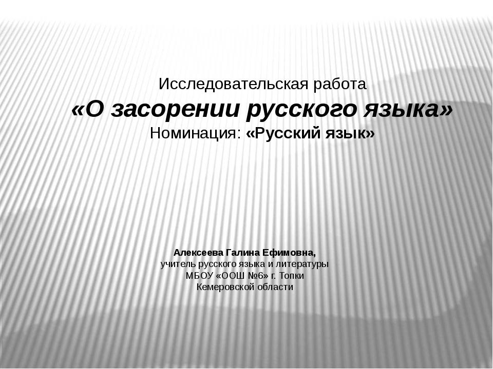 Исследовательская работа «О засорении русского языка» Номинация: «Русский язы...