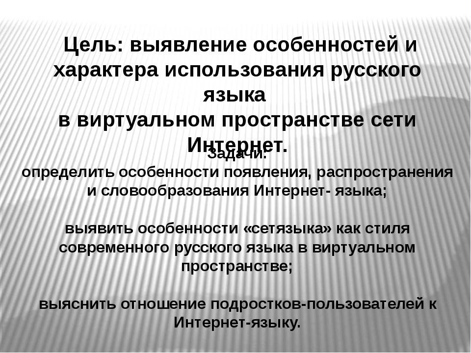 Цель:выявление особенностей и характера использования русского языка в вирт...