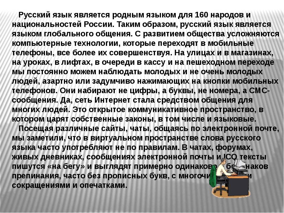 Русский язык является родным языком для 160 народов и национальностей России...