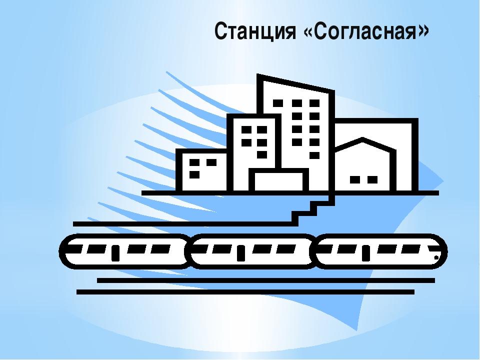Станция «Согласная»