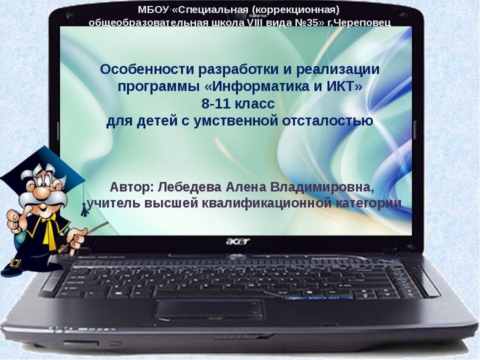 Особенности разработки и реализации программы «Информатика и ИКТ» 8-11 класс...