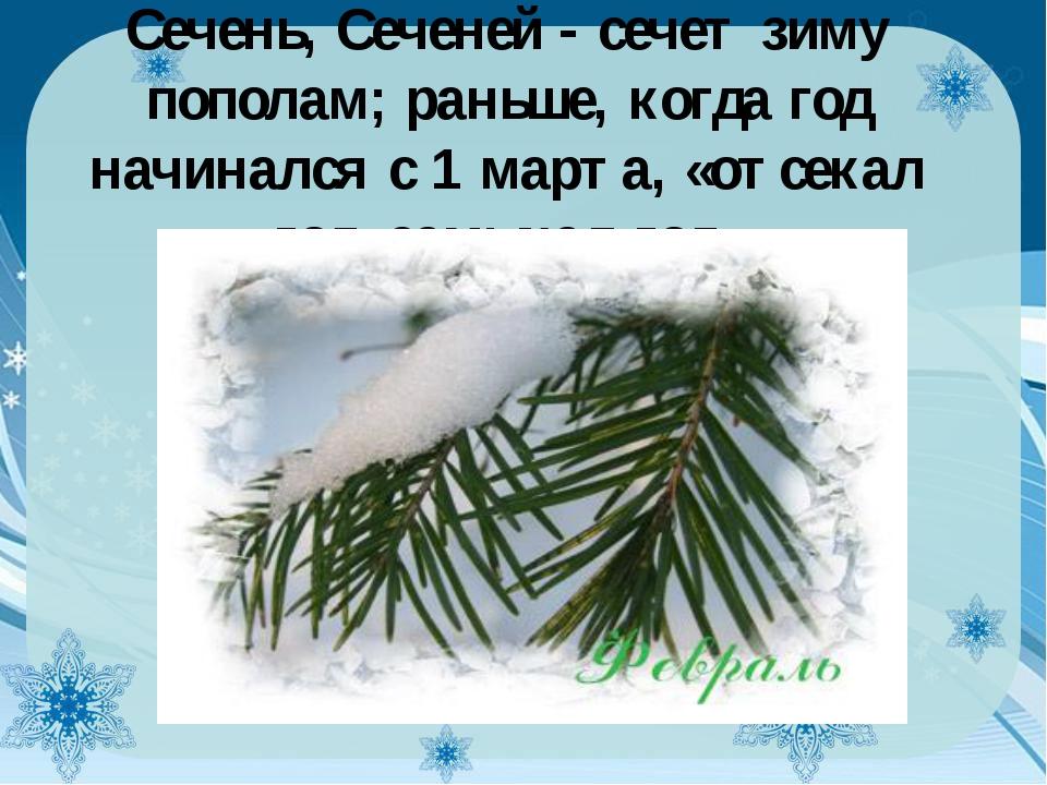 Сечень, Сеченей - сечет зиму пополам; раньше, когда год начинался с 1 марта,...
