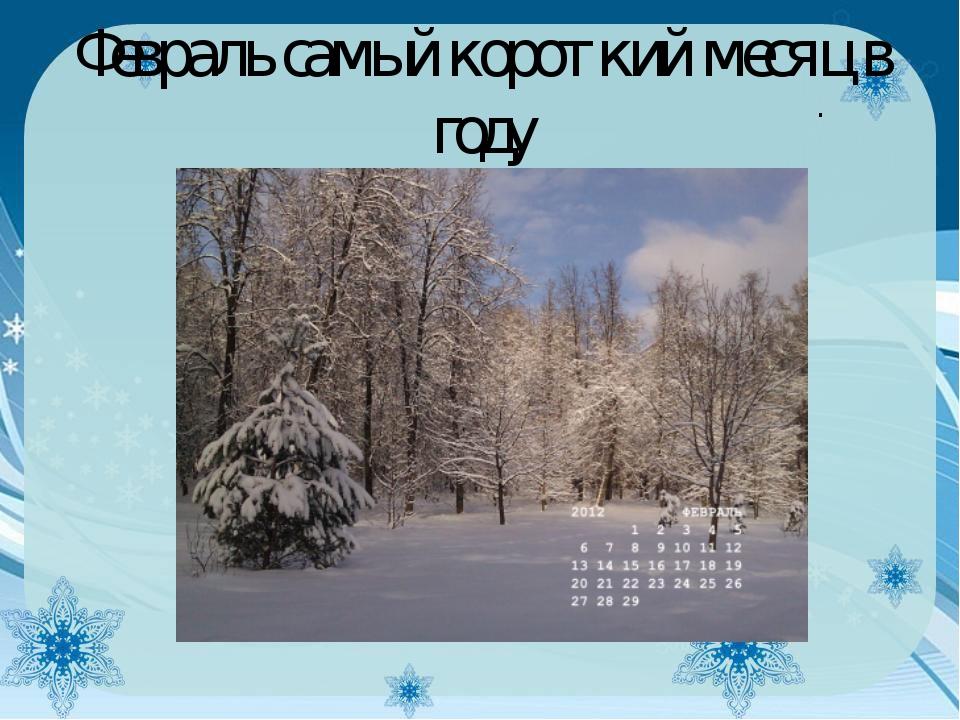 . Февраль самый короткий месяц в году