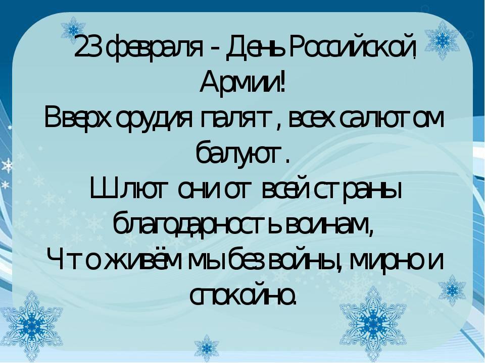 . 23 февраля - День Российской Армии! Вверх орудия палят, всех салютом балуют...