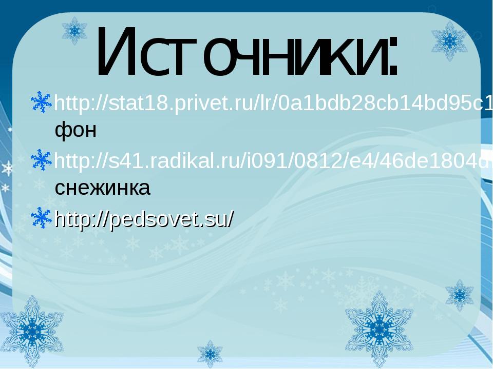 Источники: http://stat18.privet.ru/lr/0a1bdb28cb14bd95c1c924bc152074b1 фон ht...