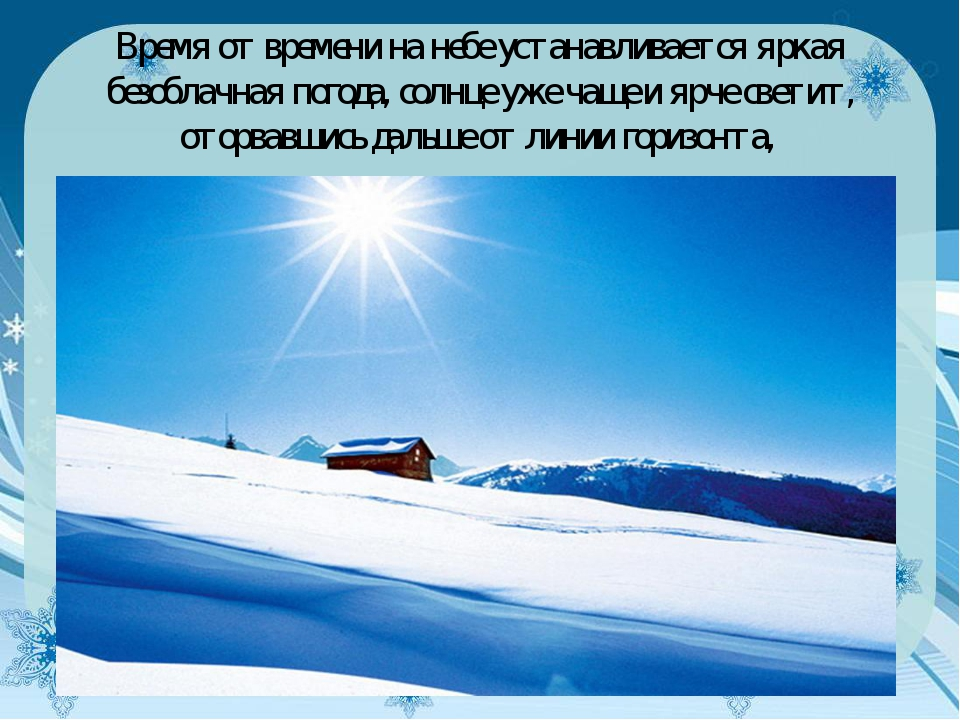 Время от времени на небе устанавливается яркая безоблачная погода, солнце уже...