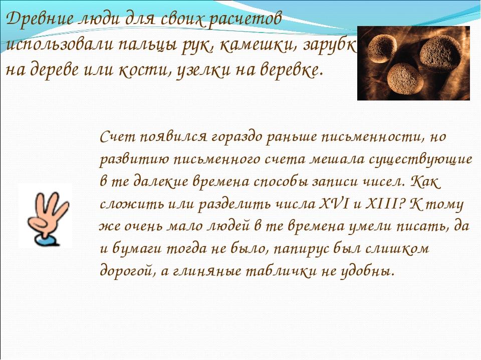 Древние люди для своих расчетов использовали пальцы рук, камешки, зарубки на...