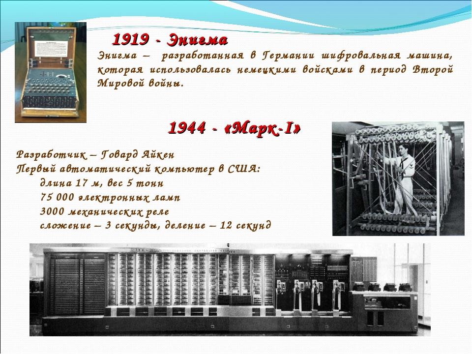 1919 - Энигма Энигма – разработанная в Германии шифровальная машина, которая...