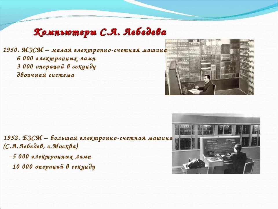 Компьютеры С.А. Лебедева 1950. МЭСМ – малая электронно-счетная машина 6 000 э...