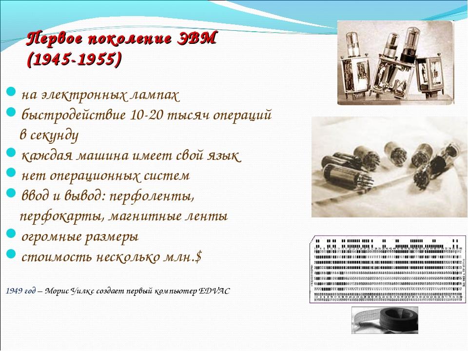 Первое поколение ЭВМ (1945-1955) на электронных лампах быстродействие 10-20 т...