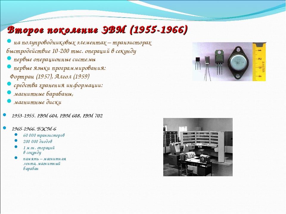 Второе поколение ЭВМ (1955-1966) на полупроводниковых элементах – транзистора...