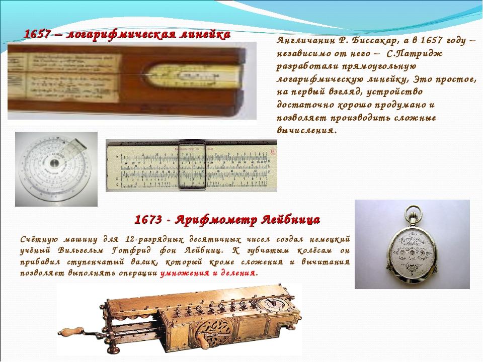 1657 – логарифмическая линейка Англичанин Р. Биссакар, а в 1657 году – незави...