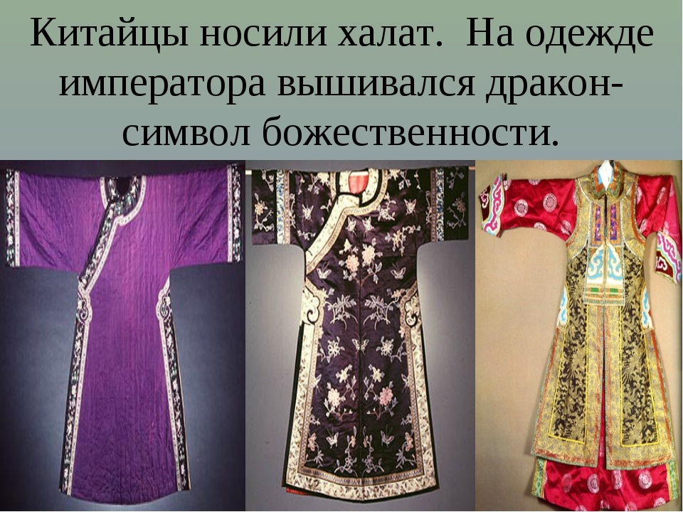 Китайцы носили халат. На одежде императора вышивался дракон-символ божественн...