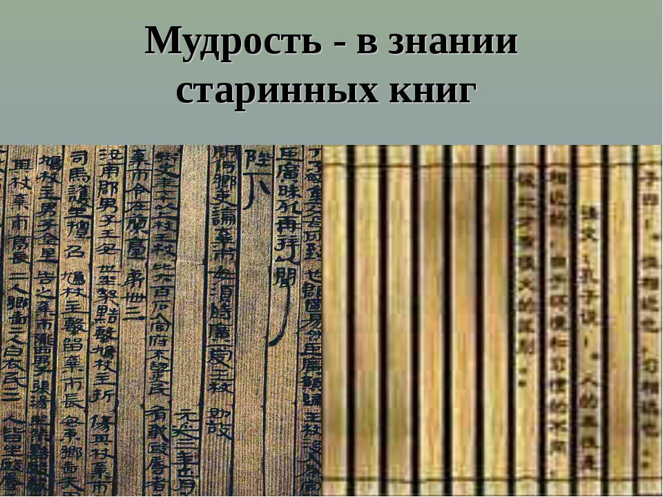 Мудрость - в знании старинных книг
