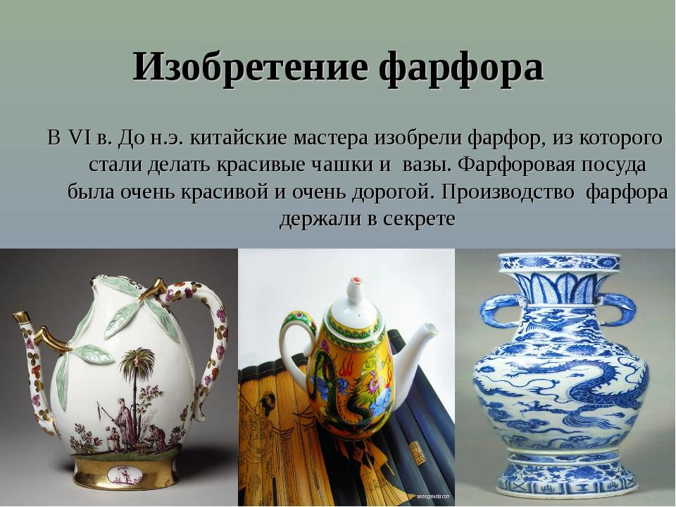 Изобретение фарфора В VI в. До н.э. китайские мастера изобрели фарфор, из кот...