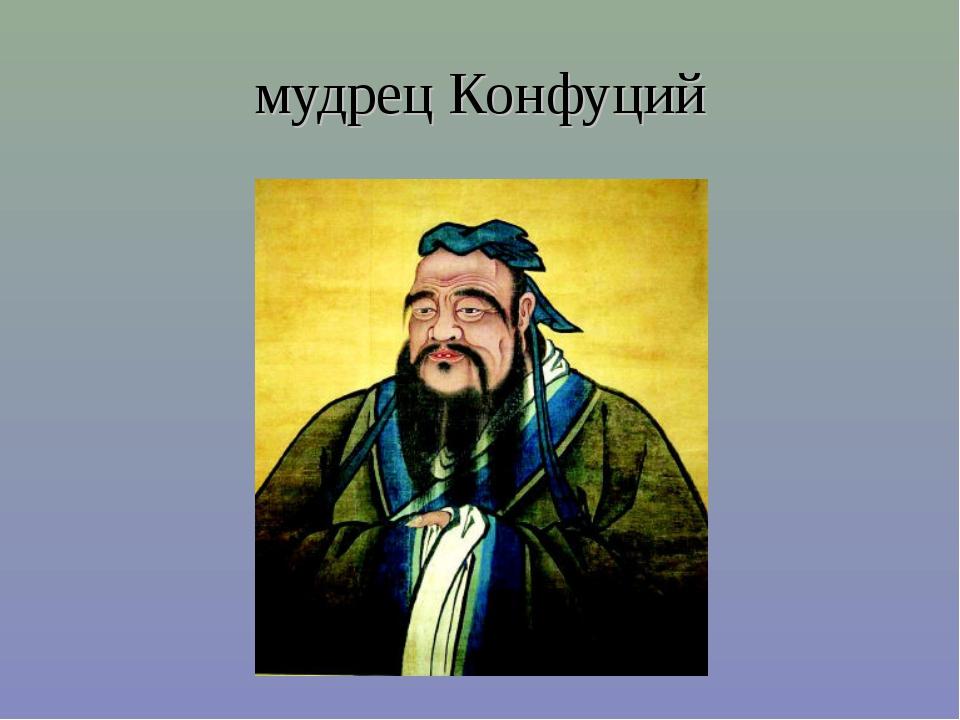 мудрец Конфуций