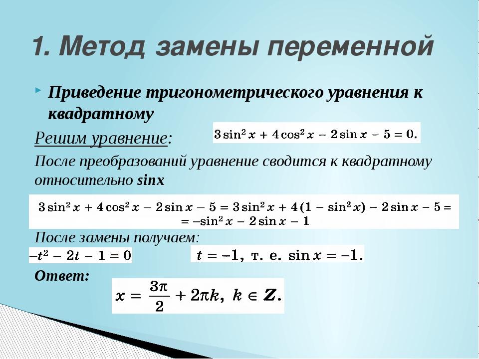 Рассмотрим уравнение, которое сводится к дробно-рациональному Решим уравнение...