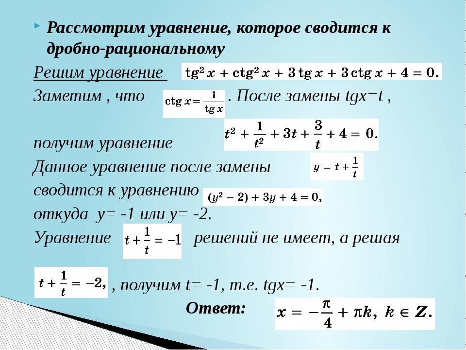 Пример еще одной подстановки, характерной для тригонометрических уравнений
