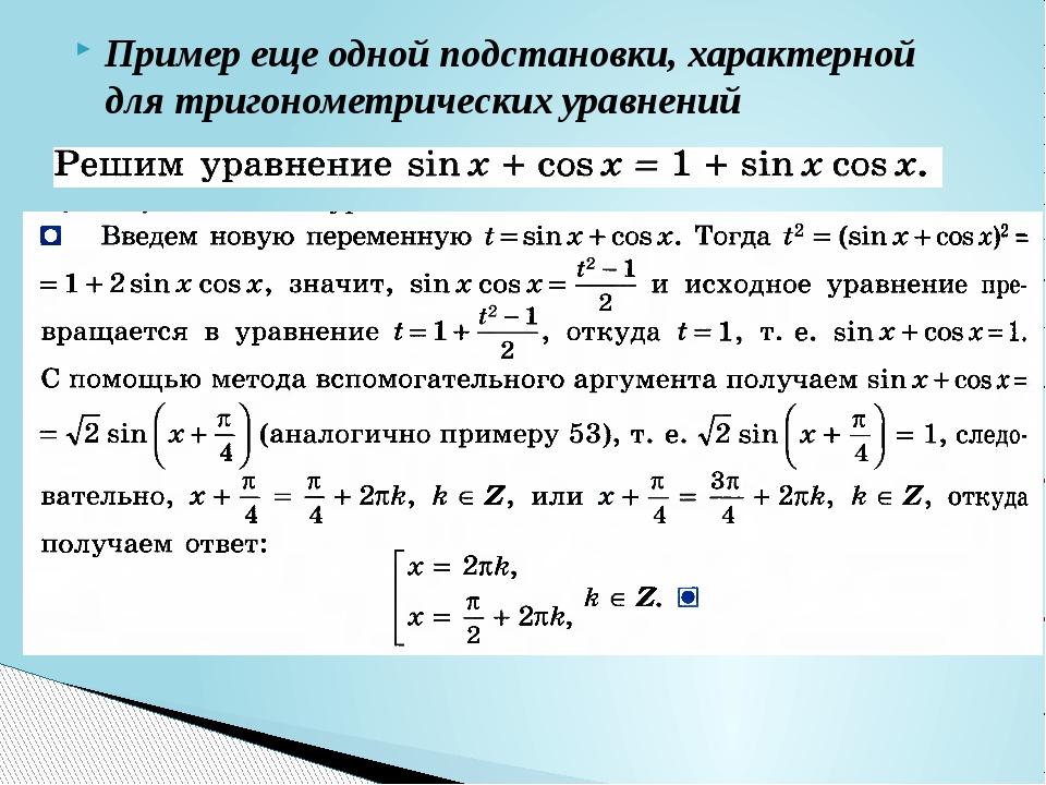 Метод вспомогательного аргумента Получилась формула синуса суммы