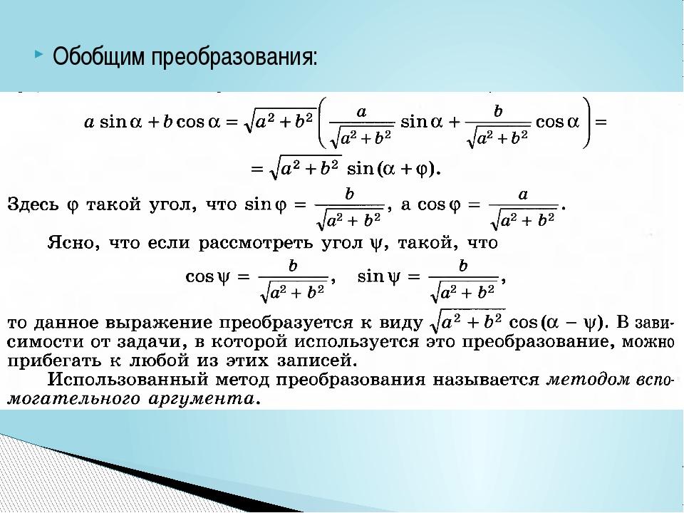 Универсальная тригонометрическая подстановка Универсальность заключается в то...