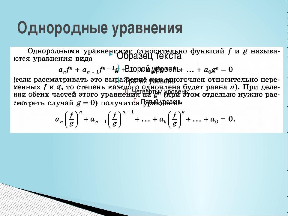 Уравнение вида аsinx +bcosx = 0 называют однородным тригонометрическим урав...