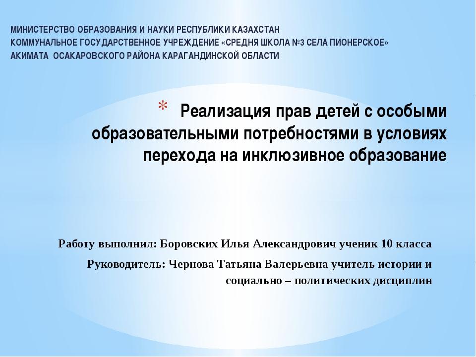 МИНИСТЕРСТВО ОБРАЗОВАНИЯ И НАУКИ РЕСПУБЛИКИ КАЗАХСТАН КОММУНАЛЬНОЕ ГОСУДАРСТВ...
