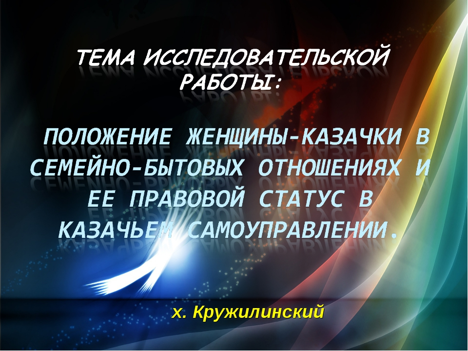 х. Кружилинский