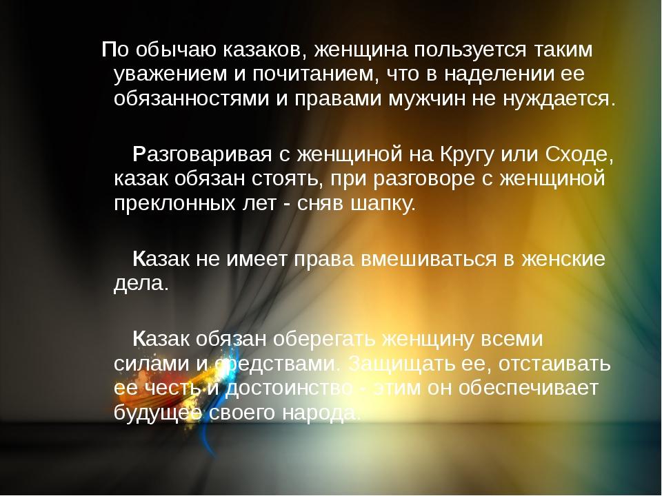 По обычаю казаков, женщина пользуется таким уважением и почитанием, что в н...