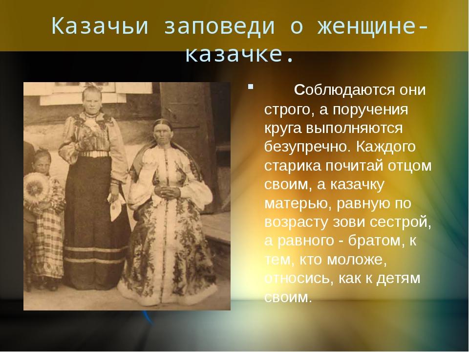 Казачьи заповеди о женщине-казачке. Соблюдаются они строго, а поручения...