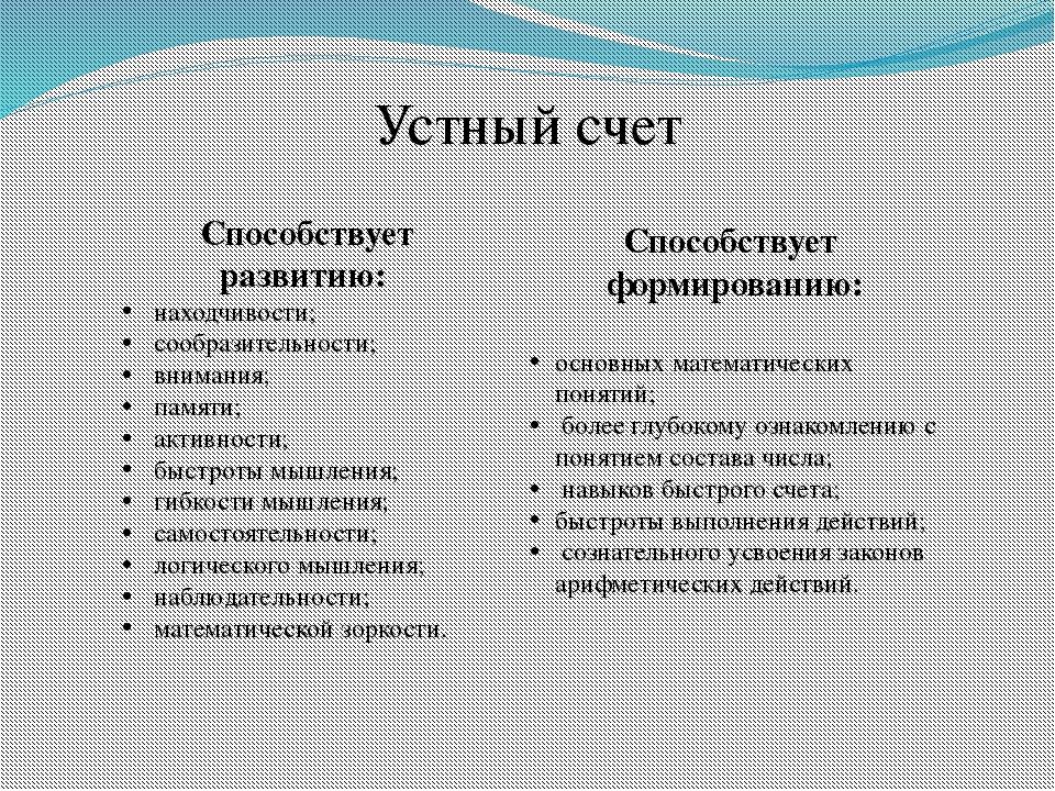 Устный счет Способствует развитию: находчивости; сообразительности; внимания;...